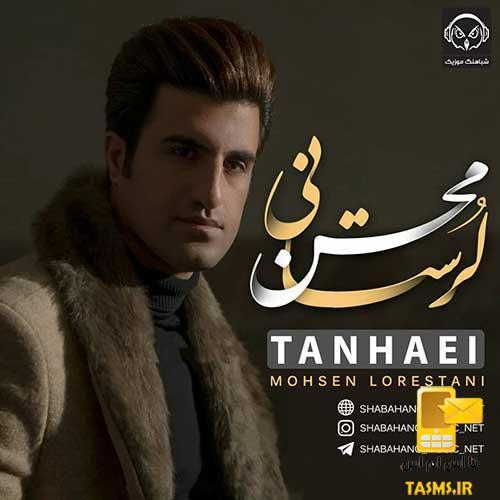 آهنگ جدید محسن لرستانی به نام تنهایی | محسن لرستانی